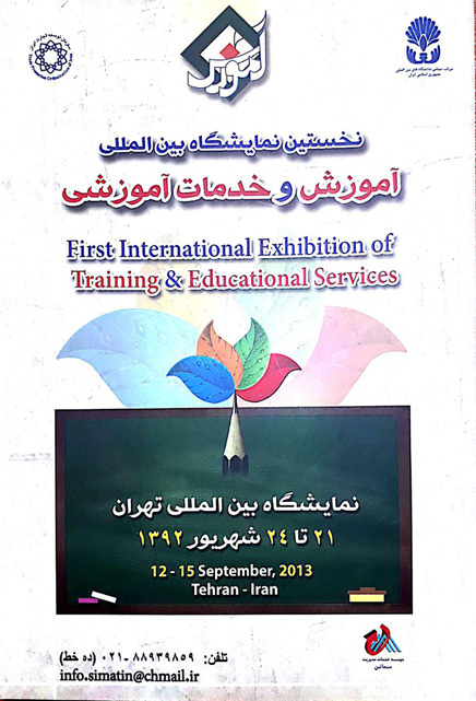 نخستین نمایشگاه بین المللی آموزش و خدمات اموزشی