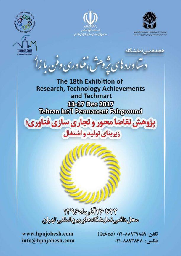 هجدهمین نمایشگاه دستاوردهای پژوهش،فناوری و فن بازار